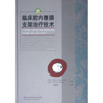 临床腔内覆膜支架治疗技术