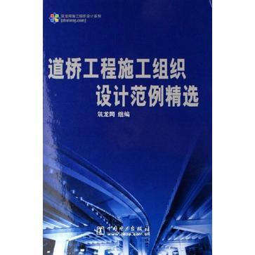 道桥工程施工组织设计范例精选