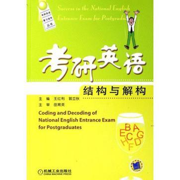 考研英语结构与解构