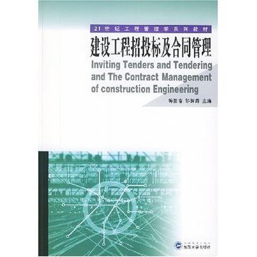 建设工程招投标及合同管理