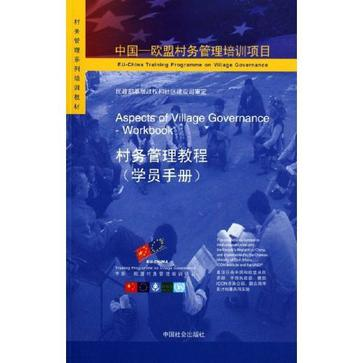 村务管理教程(全三册)