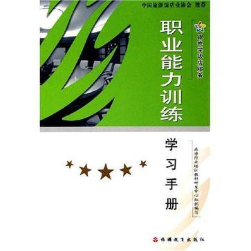 职业能力训练学习手册