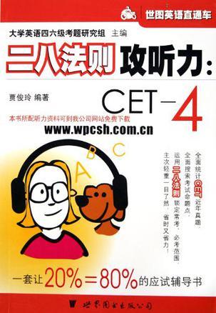 二八法则攻听力