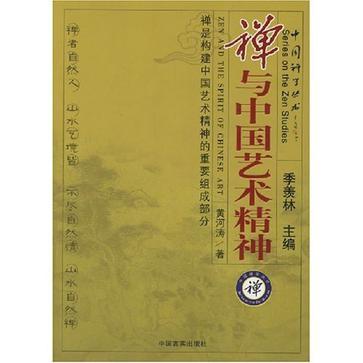 禅与中国艺术精神