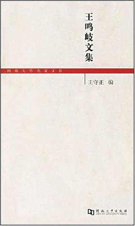 王鸣岐文集