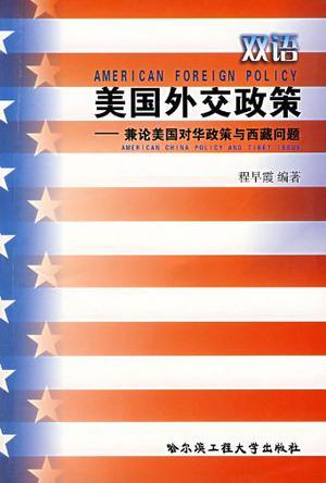 双语美国外交政策
