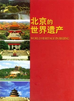 北京的世界遗产
