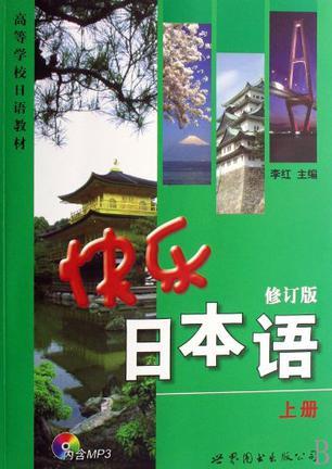 快乐日本语(上册)