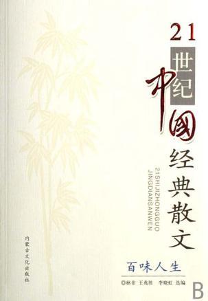 21世纪中国经典散文-百味人生