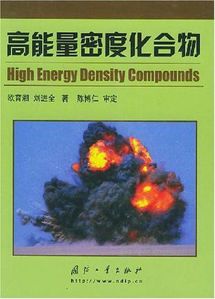高能量密度化合物