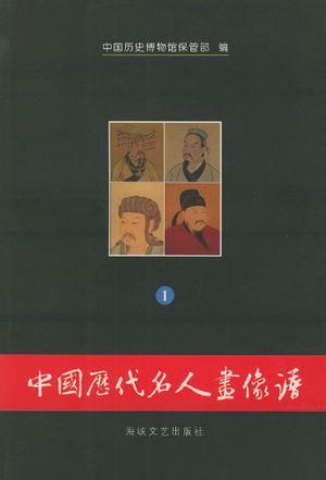 中国历代名人画像谱(共两册)