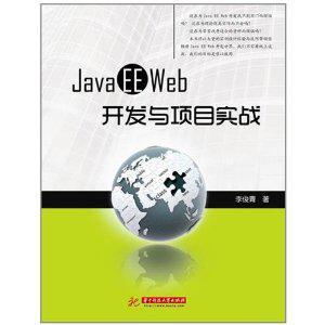 Java EE WEB开发与项目实战