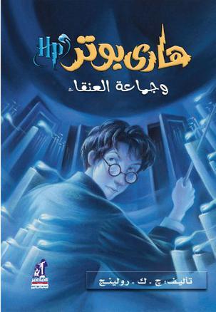 Hari Butor Wa Ka's An-nar (Harry Poter)