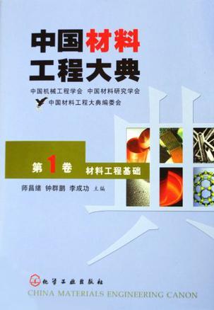 中国材料工程大典(第01卷)--材料工程基础