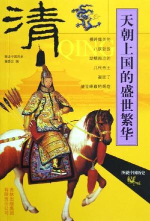 清-天朝上国的盛世繁华