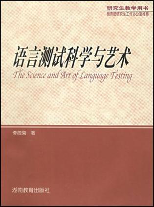 语言测试科学与艺术