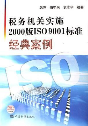 税务机关实施2000版ISO9001标准经典案例