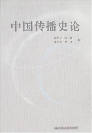 中国传播史论