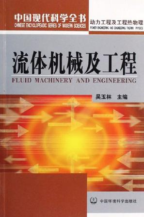 流体机械及工程