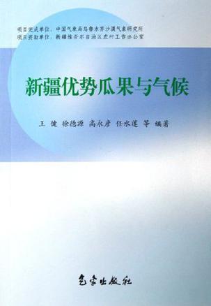 新疆优势瓜果与气候