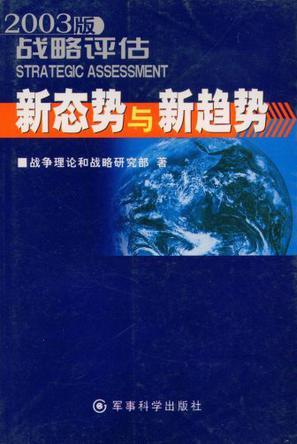 2003版新态势与新趋势战略评估