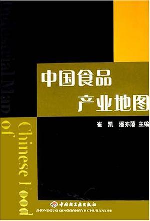 中国食品产业地图