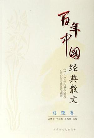 哲理卷-百年中国经典散文