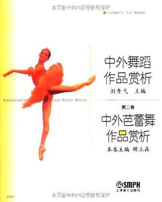 中外舞蹈作品赏析(第2卷)