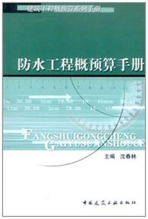 防水工程概预算手册