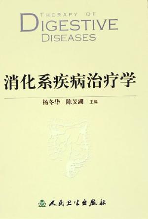 消化系疾病治疗学