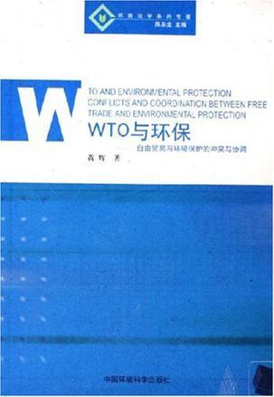 WTO与环保