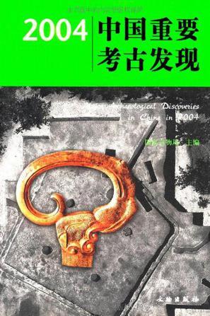 2004中国重要考古发现