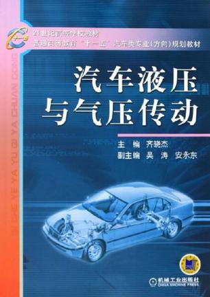 汽车液压与气压传动