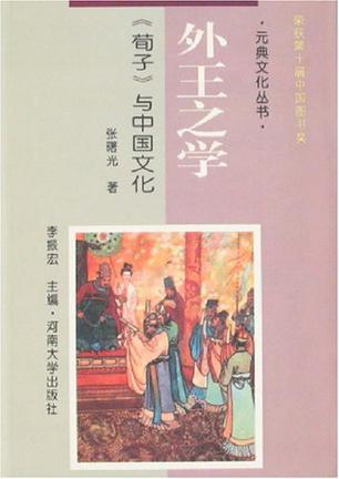 元典文化丛书-外王之学