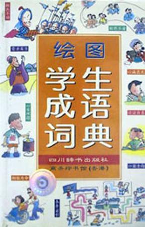 绘图学生成语词典