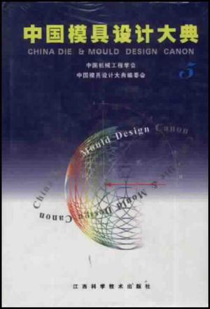 中国模具设计大典5