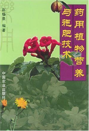 药用植物营养与施肥技术