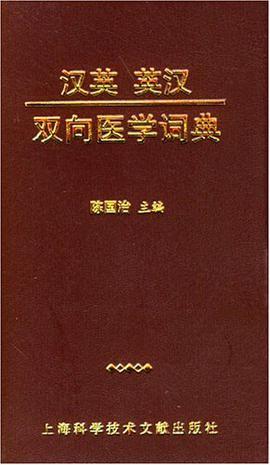 汉英英汉双向医学词典