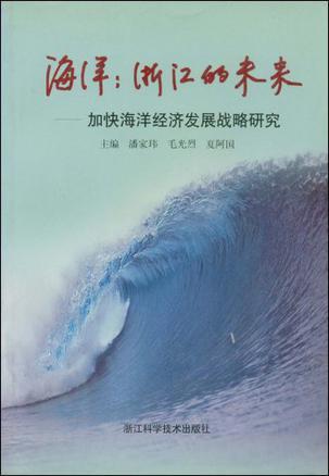 海洋浙江的未来
