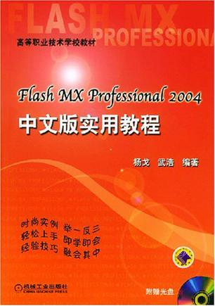 Flash MX Professional2004中文版实用教程
