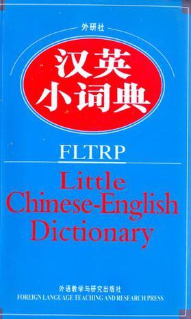外研社汉英小词典