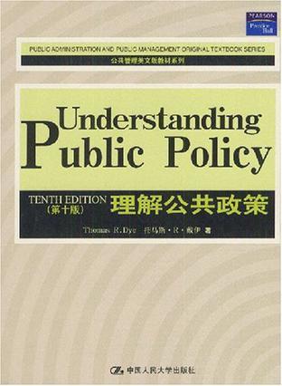 理解公共政策