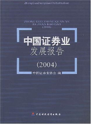 中国证券业发展报告