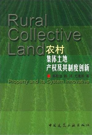 农村集体土地产权及其制度创新
