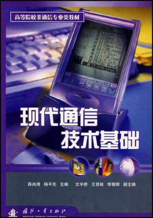 现代通信技术基础