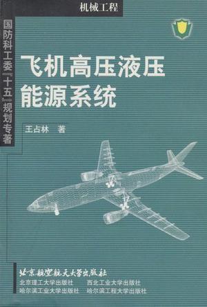 飞机高压液压能源系统
