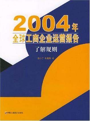 2004年全球工商企业运营报告