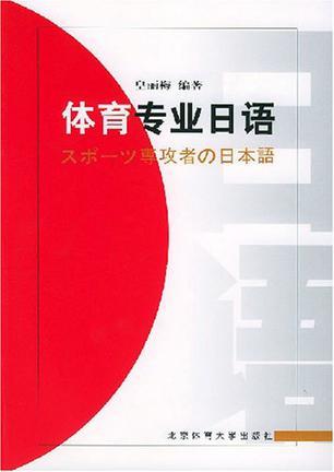 体育专业日语