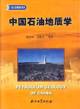 中国石油地质学