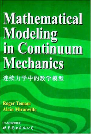 连续力学中的数学模型